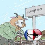 Странные названия российских деревень — 7